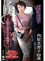 人妻痴●電車〜さわられた六十路母〜 内原美智子