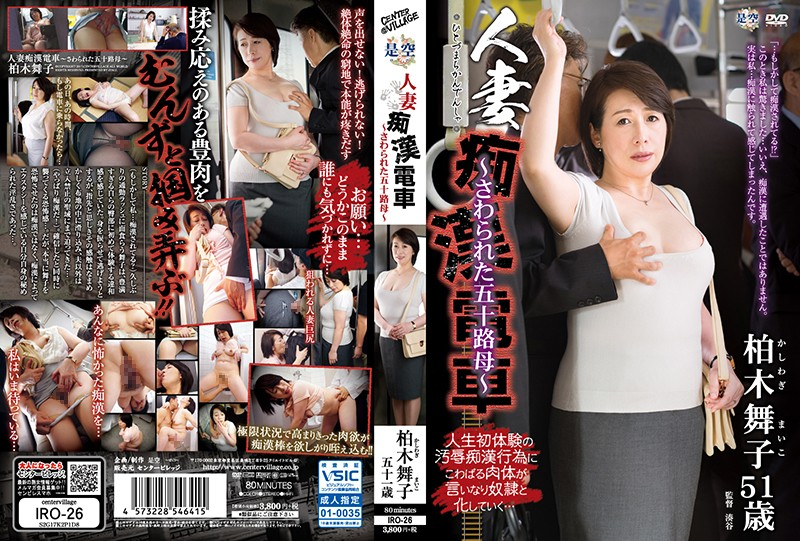 人妻痴漢電車〜さわられた五十路母〜 柏木舞子