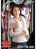 人妻痴漢電車〜さわられた五十路母〜 澤田一美 ダウンロード