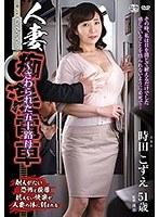 人妻痴漢電車〜さわられた五十路母〜 時田こずえ