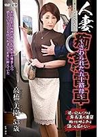 人妻痴●電車〜さわられた五十路母〜 高橋美園
