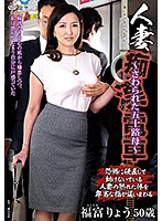 人妻痴●電車〜さわられた五十路母〜 福富りょう