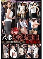 人妻痴漢電車総集編 2 10タイトル4時間 ダウンロード