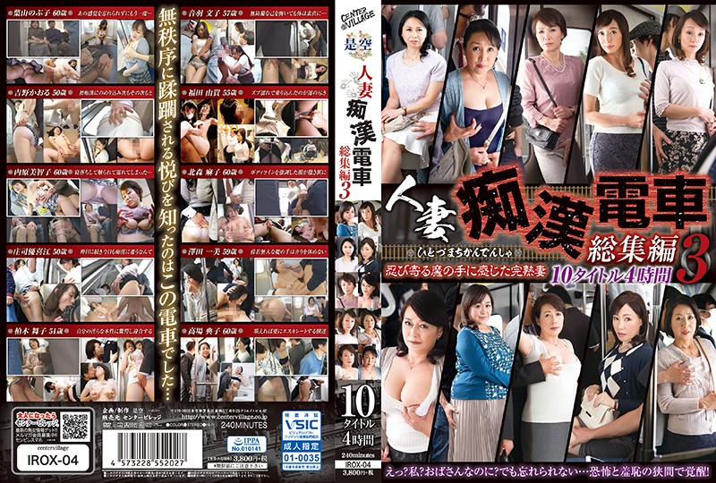 IROX-04 Married Women On The Molester Train 3. 10 Titles, 4 Hours