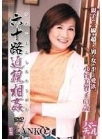 六十路近親相姦 小谷美智子 ダウンロード