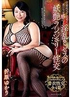 官能的な下着姿で男たちを惑わせる淫乱ミセスの妖艶ランジェリー性交 折原ゆかり h_086iwan00009のパッケージ画像