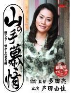 山の手慕情 似てる!懐かしの名女優 芦田由佳 ダウンロード
