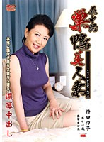 五十路 巣鴨美人妻 持田涼子 ダウンロード