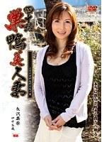 四十路 巣鴨美人妻 矢沢美奈