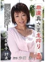 厳選奥さま生搾り 尾崎和歌子 ダウンロード
