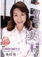初撮り人妻ドキュメント 田嶋涼子 ダウンロード