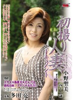 Documentary: Wife's First Exposure Kiyomi Ono  Download