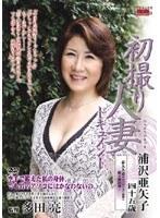 初撮り人妻ドキュメント 浦沢亜矢子 ダウンロード