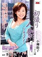 初撮り人妻ドキュメント 小柳倫子 ダウンロード