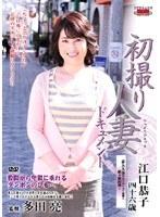 h_086jrzd67[JRZD-067]初撮り人妻ドキュメント 江口恭子