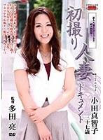 初撮り人妻ドキュメント 小田真智子 ダウンロード