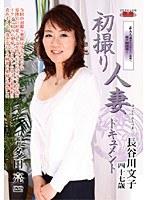 初撮り人妻ドキュメント 長谷川文子