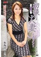 初撮り人妻ドキュメント 松坂洋子 ダウンロード
