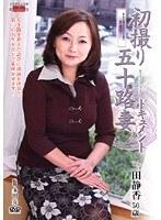 初撮り五十路妻ドキュメント 三田静香 ダウンロード