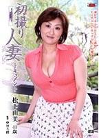 初撮り人妻ドキュメント 松下由美