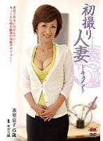 初撮り人妻ドキュメント 氷室京子 ダウンロード