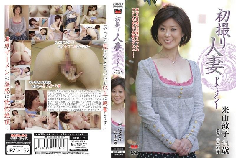 初撮り人妻ドキュメント 米山涼子 パッケージ