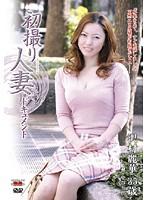 初撮り人妻ドキュメント 沢村麗華 ダウンロード