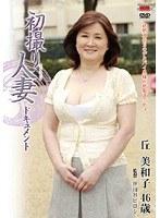 初撮り人妻ドキュメント 丘美和子 ダウンロード