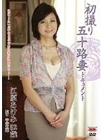 初撮り五十路妻ドキュメント 江原あけみ