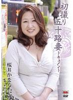 初撮り五十路妻ドキュメント 桜井かをる ダウンロード