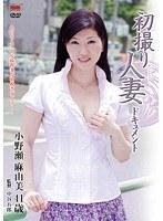 初撮り人妻ドキュメント 小野瀬麻由美 ダウンロード