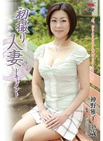 初撮り人妻ドキュメント 神野雅子 ダウンロード