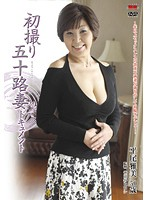 初撮り五十路妻ドキュメント 平尾雅美 ダウンロード