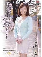 初撮り人妻ドキュメント 大原久美子 ダウンロード