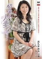 初撮り人妻ドキュメント 喜久井沙良 ダウンロード