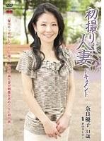 初撮り人妻ドキュメント 奈良優子