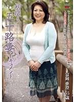 初撮り五十路妻ドキュメント 富岡亜澄 ダウンロード