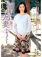 初撮り人妻ドキュメント 大嶋しのぶ