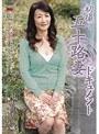 初撮り五十路妻ドキュメント 中山佳子