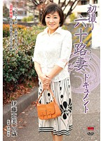 初撮り六十路妻ドキュメント 伊藤恵美 ダウンロード