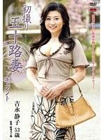 初撮り五十路妻ドキュメント 吉永静子 ダウンロード