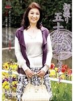 初撮り五十路妻ドキュメント 与田美知子