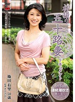 初撮り五十路妻ドキュメント 篠田有里