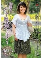 初撮り六十路妻ドキュメント 富士さかゑ ダウンロード