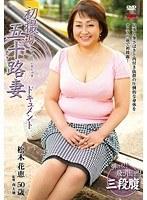 初撮り五十路妻ドキュメント 松木花恵 ダウンロード