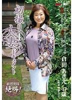初撮り人妻ドキュメント 倉田あきえ ダウンロード