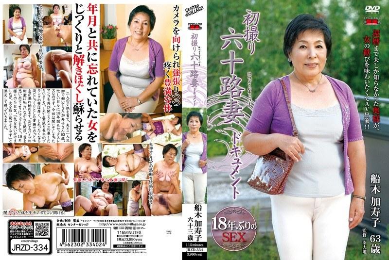 初撮り六十路妻ドキュメント 船木加寿子