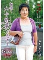 初撮り六十路妻ドキュメント 船木加寿子 ダウンロード