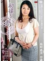 初撮り人妻ドキュメント 島村希美