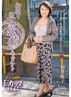 初撮り五十路妻ドキュメント 福井咲子 ダウンロード